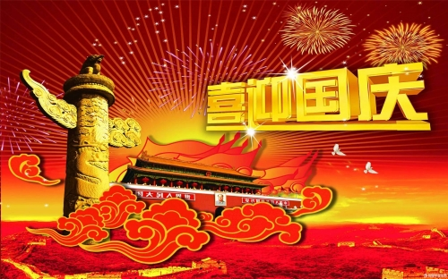 潭兴企业2019年国庆放假通告